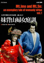 人形浄瑠璃文楽名演集 通し狂言 妹背山婦女庭訓 Vol.1