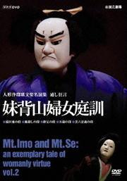 人形浄瑠璃文楽名演集 通し狂言 妹背山婦女庭訓 Vol.2
