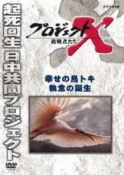 プロジェクトX 挑戦者たち 幸せの鳥トキ 執念の誕生