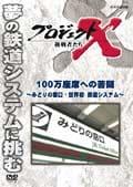 プロジェクトX 挑戦者たち 100万座席への苦闘 〜みどりの窓口・世界初 鉄道システム〜