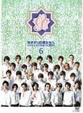 花ざかりの君たちへ〜イケメン☆パラダイス〜2011 6