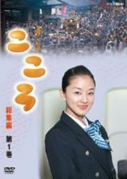 連続テレビ小説 こころ 総集編 第1巻