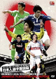 ドイツサッカー・ブンデスリーガ2010-11日本人選手激闘碌