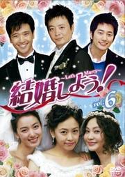 結婚しよう!〜Let's Marry〜 Vol.6