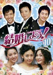 結婚しよう!〜Let's Marry〜 Vol.10