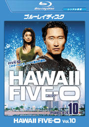 【Blu-ray】Hawaii Five-0 vol.10