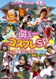 萌え〜コスプレSP 20世紀ファイナルコミケby東京ビッグサイト