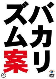 バカリズムライブ番外編 バカリズム案 4
