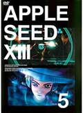 アップルシードXIII VOLUME 5
