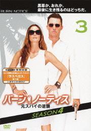 バーン・ノーティス 元スパイの逆襲 SEASON 4 vol.3