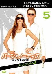 バーン・ノーティス 元スパイの逆襲 SEASON 4 vol.5