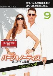 バーン・ノーティス 元スパイの逆襲 SEASON 4 vol.9