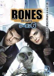 BONES -骨は語る- シーズン6 2
