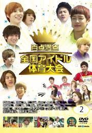百点満点 -全国アイドル体育大会- DISC.2