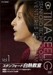 スタンフォード白熱教室 vol.1