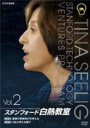 スタンフォード白熱教室 vol.2