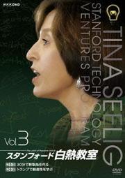 スタンフォード白熱教室 vol.3