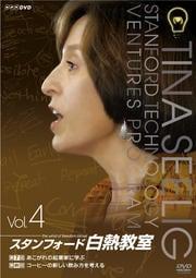 スタンフォード白熱教室 vol.4