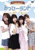 みっひーランド Vol.4