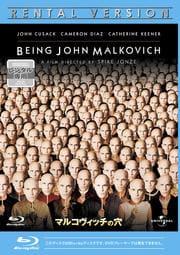 【Blu-ray】マルコヴィッチの穴