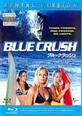 【Blu-ray】ブルークラッシュ