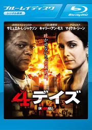 【Blu-ray】4デイズ