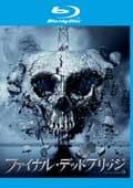 【Blu-ray】ファイナル・デッドブリッジ