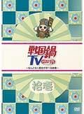 戦国鍋TV 〜なんとなく歴史が学べる映像〜 拾壱