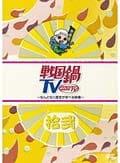 戦国鍋TV 〜なんとなく歴史が学べる映像〜 拾弐