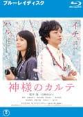 【Blu-ray】神様のカルテ