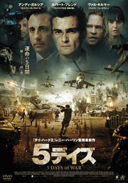 【Blu-ray】5デイズ