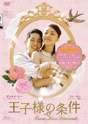 王子様の条件〜Queen Loves Diamonds〜 Vol.1