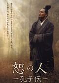 恕の人-孔子伝- Vol.1