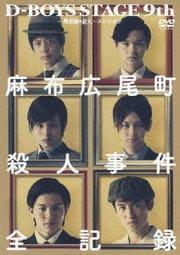 D-BOYS STAGE 9th〜検察側の証人〜スピンオフ 麻布広尾町殺人事件・全記録
