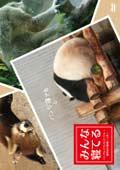 みんな寝てる −パンダもゾウもカピバラも…動物達の寝顔いっぱい−