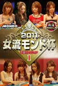 麻雀プロリーグ 2011女流モンド杯