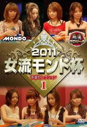 麻雀プロリーグ 2011女流モンド杯 予選セレクション1