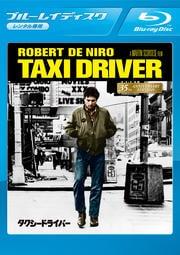 【Blu-ray】タクシードライバー 製作35周年記念 HDデジタル・リマスター版