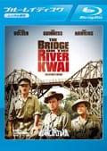 【Blu-ray】戦場にかける橋 HDデジタル・リマスター版