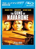 【Blu-ray】ナバロンの要塞