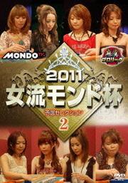 麻雀プロリーグ 2011女流モンド杯 予選セレクション2