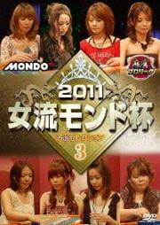 麻雀プロリーグ 2011女流モンド杯 予選セレクション3