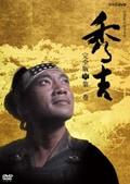 NHK大河ドラマ「秀吉」完全版セット