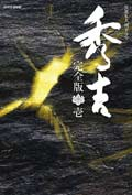 NHK大河ドラマ「秀吉」完全版 Disc3
