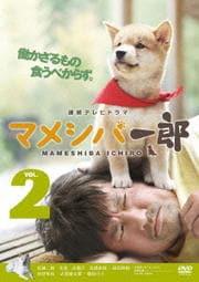 連続テレビドラマ マメシバ一郎 VOL.2