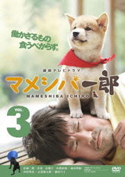 連続テレビドラマ マメシバ一郎 VOL.3