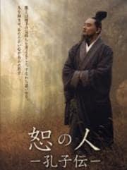 恕の人-孔子伝- Vol.3