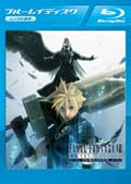 【Blu-ray】FINAL FANTASY VII ADVENT CHILDREN COMPLETE