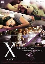 X -エックス-