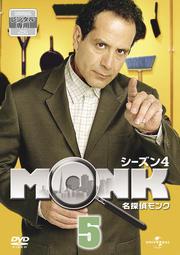 名探偵MONK シーズン4 Vol.5